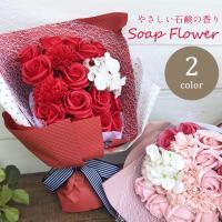 ソープフラワー ブーケ ギフト 結婚祝い 花束 全2色 花 発表会 バラ カーネーション フラワー 造花  お祝い