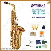 YAMAHA / YAS-280 ヤマハ アルトサックス YAS280【小物セット】【5年保証】【名古屋栄店】