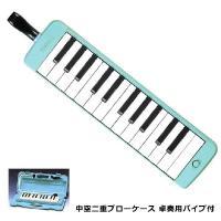 高音域用のソプラノピアニカ、カラーはライトグリーン。 ●鍵盤数:25鍵 ●音域:f1〜f3 ●付属品...