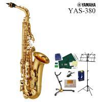 ■ アルトサクソフォンYAS-380  調子:E♭ 仕上げ:ゴールドラッカー 付属キィ:High F...