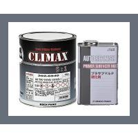 二液型アクリルウレタン樹脂下地塗料  ロック プラサフ クライマックスは改正特化則に対応した、PRT...