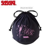 新体操 ササキ スポーツ R.G.ガール ボールカバー AC-51(ボールの収納に) SASAKI 体操 手具 ボール ケース カバー RG