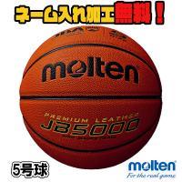 【ネーム加工 最短3日で発送】molten モルテン JB5000 5号 バスケットボール  検定球 (B5C5000)