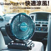 マキタ 14.4V/18V 充電式ファン CF102DZ 本体のみ(バッテリ・充電器別売)