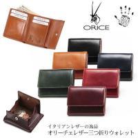 ORICE/オリーチェ/ウォレット/サイフ/メンズ/レディース/ギフト/記念/本革 コンパクトながら...