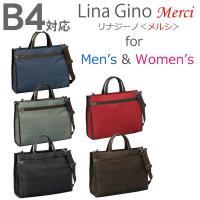 ブリーフケース/メンズ/レディース/リナジーノ 男女兼用で使えるビジネスバッグ。 収納の充実したメン...