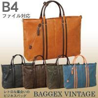 BAGGEX VINTAGE/ビジネスバッグ/メンズ/ブリーフケース レトロ感たっぷりのソフトでオシ...