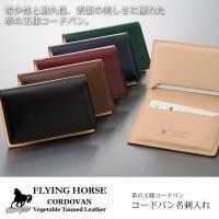 FLYING HORSE/フライングホース/ホースレザー/本革/小銭入れ/カードケース/ギフト/記念...
