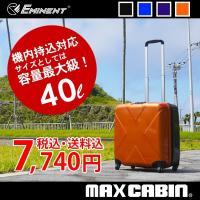 スーツケース/機内持ち込み/TSAロック搭載/ハードキャリー/海外旅行/卒業旅行 40リットルという...