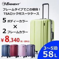 深溝フレームを採用したスーツケースです。 5色のボディカラーと2色のフレームカラーからお選びいただけ...
