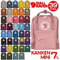 リュックサック【FJALL RAVEN(フェールラーベン)】Kanken Mini 7L bag ■...