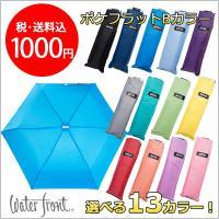 定番色から人気のパステルカラーまで揃った薄型折り畳み傘です。  鞄の小さな空きスペースにも入るので、...