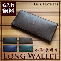 【LINK LEATHERS(リンクレザーズ)について】 牛革本来の素材を味わえるシンプルで収納力に...