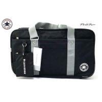 コンバースのスクールバッグです。  ポケットが豊富で使い易いアイテムです。  うれしいミニポーチ付き...