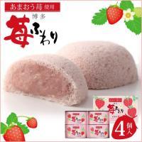 『あまおう苺』を贅沢に使用した苺カスタードクリームを、ふんわり蒸しカステラで包みました。  名称:菓...