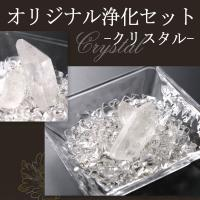 浄化セット パワーストーン 穴無し浄化用さざれ・水晶ポイント・ガラス皿