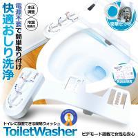 トイレに設置できる簡易ウォッシュ!  電源不要です!  女性のためのダブルノズルで必要に応じてセレク...