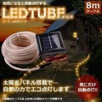 ソーラー LED チューブ ライト 照明 夜間 自動 点灯 100球 長さ 8m CM-L-CHU