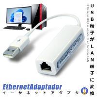 LANアダプターの変換を簡単に行えます  Windows8・Mac OSX対応!   USBポートを...