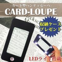 カード型 ルーペ 薄型 LEDライト 電池式 コンパクト ポケット 文章 本 小説 新聞 拡大鏡 ET-CARDLOUPE