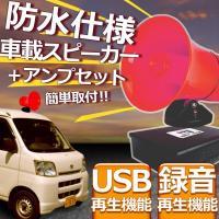 車載用拡声器  25W/50Hz-18KHz(Hz) 防水スピーカー&アンプセット  マイク機能付き...