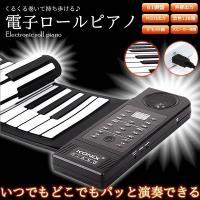 COM-SHOT - 電子 ロールピアノ 61鍵盤 USB 電池 録音 再生 デモ曲 128種類 MIDI スピーカー内蔵 ET-PU61S|Yahoo!ショッピング
