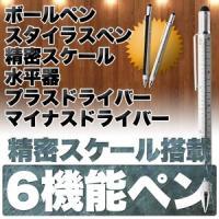 マルチに使える六機能、持ちやすさ抜群の六角形。 多彩な機能を搭載したマルチツールペンが登場。  スタ...