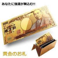 これで金運強運&アップ!? 黄金に輝く金の一万円札と一億円札!  これで運命(きもち)が変わる事間違...