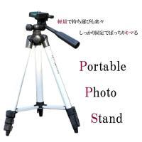 初めての三脚におすすめの三脚です。 様々な種類のカメラに対応。  アルミニウム素材で軽量で持ち運びも...