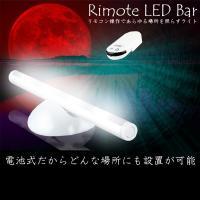 電池式LEDライトでどんな場所でも簡単設置♪ リモコン操作で簡易照明の出来上がり♪  照明サイズ 2...