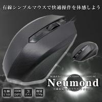 重量:約150g ボタン数:3ボタン 接続:USB有線接続 DPI:1600  ※輸入品につき、若干...