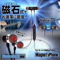 ●マグネット内蔵マグネットデザイン 使用していないときに2本のイヤホンを一緒に取り付け 首にネックレ...