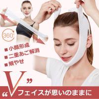 小顔 ベルト リフトアップ むくみ 通気性 ムレにくい 美肌 KAO360