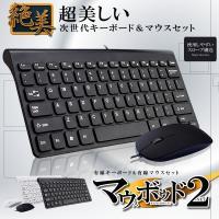 マウス ボウド 2 セット キーボード おしゃれ スロープ構造 感度 USB パソコン PC 周辺機器 おしゃれ 有線 MAUBOUDOFU