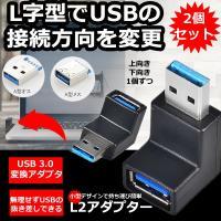 2個セット USB 3.0 延長 L字型  アダプター 90度 上向き オス メス 方向変換 超高速 5Gbps USB 切り替え 直角 延長ケーブル L2ADAPUTA
