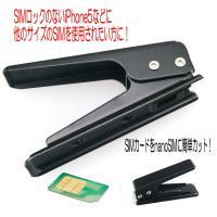 SIM カッター iPhone7 iPhone7Plus iPhone SE 5s iPhone5c nano SIM micro SIM Cutter SIMCUTTER