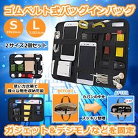ゴムベルト式バッグインバッグ! ガジェット&デジモノアクセサリなどを固定できるツールです! 縦横に走...