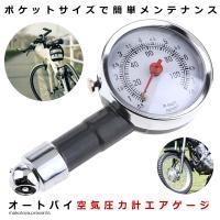 空気 圧力 計 オートバイ 自転車 トラック タイヤ 空気圧 計測器 タイヤ エアゲージ SIMPLEAIR
