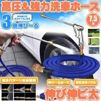 伸びるホース 7.5m 高圧 ノズル付 洗車ホース 散水ホース  伸縮ホース 洗車 ホース  3倍 伸びる 高圧 NOBITA-75