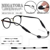 メガネストラップ 30cm 大人用 メガネ ストラップ 調整可能 耳フック ずれ落ち防止 シリコン製 耳痛防止 MEGATORA-30