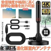 室内アンテナ 地デジ テレビ ブースター内蔵 4K HD TV デジタル アンテナ 5m 車載 高感度 UHF VHF対応 設置簡単 USB式 高画質 ハイビジョン KEISAN