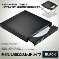 外付けCDドライブ ブラック USB2.0外付けポータブルCD-RW DVD-Rドライブ ディスク Windows/Mac OS対応 外付け CDDRIVE-BK