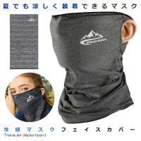 冷感マスク グレー 新型 フェイスカバー ズレない 夏 UVカット ゴルフウエア ジョギング 男女兼用 紫外線対策 QREIKAN-GY