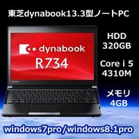 "表示装置:13.3""TFT 【16:9 HD】 CPU 種別:Core i5 CPU No:4310..."