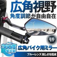 バイク用ミラー 左右セット バックミラー ブルーレンズ 眩しさを低減 五角形 調節可能 広視野角 本田 川崎 ヤマハ 対応 2-BBMOOO