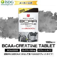 ●BCAA+クレアチンタブレット 162g(900mgx180粒)  ● 配送につきまして商品2個の...
