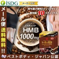 ●HMB コーヒー ストロング 3箱セット (1箱10包入り×3箱) ● 配送につきましては、宅配便...