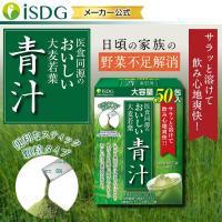 ●医食同源のおいしい大麦若葉青汁 3g × 50包  ● 配送につきまして商品2個以下の場合 メール...