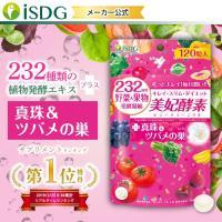 ●内容量:310mg × 120粒  *原材料にアレルギーをお持ちの方や乳幼児は、ご飲用をお控えくだ...