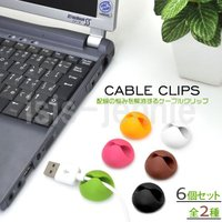 ケーブルクリップ/コードクリップ 6個セット 全2種(メール便送料無料)